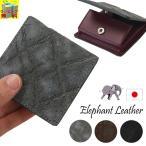 日本製 希少 象革 コインケース LY1101 ボックス型 小銭入れ 丈夫