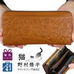 野村修平 財布 猫 猫財布 ラウンドファスナー長財布 招き猫 58202 束入れ