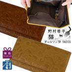 野村修平 財布 猫 猫財布 ギャルソン型 長財布 58203 束入れ レディース財布