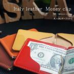 k2308 イタリーレザーマネークリップ&カードケース マネークリップ 財布 札ばさみ 名入れ プレゼント 革 本革 レザー