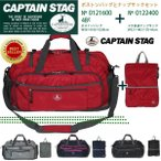ショッピングボストン ボストンバッグ ナップサック / CAPTAIN STAG   キャプテンスタッグ ボストンバッグとナップサックセット  121600-122400