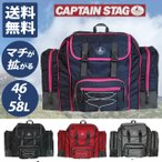 サブリュック CAPTAIN STAG 子供用 キッズ用/キャプテンスタッグ リュックサック 大容量 46L〜58L/121700