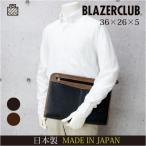 セカンドバック 大きめ/BLAZER CLUB ブレザークラブ 日本製 ブバーガスシリーズ 豊岡製 メンズセカンドバッグ 36cm / 23236 / 集金カバン 黒