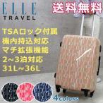 スーツケース S / 2el8-47h / ELLE TRAVEL エル トラベル 拡張ジッパーキャリーバッグ 31L〜36L