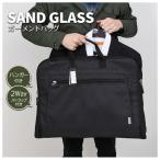 ガーメントバッグ メンズ サンドグラス 3g24 ガーメントケース 2Way スーツカバー スーツバッグ 人気 レディース スーツケース 軽量