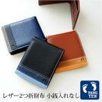 3色のカラーコンビ 折り財布 札入れ 男女兼用 カジュアル
