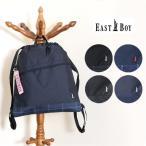 ナップサック 男の子 女の子  eba11  EASTBOY スクールシリーズ ナップサック サブバッグ 巾着 ナイロン 体操着入れ クロ コン