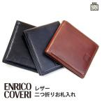 ENRICO COVERI エンリコ コベリ オブリガートシリーズ 二つ折り財布 お札入れ/ecm045/メンズ 革 レザー 札入れ 小銭入れなし