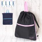ナップサック 女の子 el290 ELLE CLASSE エル ラス オルディシリーズ 巾着リュック 体操服入れ サブバッグ 拡張式 チャーム付き