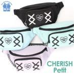 ウエストポーチ 女の子ljk-632 CHERISH Petit チェリッシュペティット あみあげテープロゴシリーズ ウエストバッグ ボディバッグ