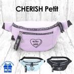 ウエストポーチ 女の子 lrj-632 CHERISH Petit チェリッシュペティット ラウンドロゴハートシリーズ ウエストバッグ 子供バッグ