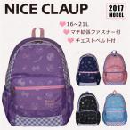 リュックサック/NICE CLAUP ナイスクラップ リボン クマ ロゴ 刺繍  リュック 小学生 マチ幅拡張 16〜21L/nc334
