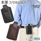 スマホポーチ メンズ 本革 sh047l スマホケース 革 タテ型 スマホ ポーチ iphone Plus ケース 携帯 ベルトポーチ 携帯ケース