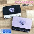 移動ポケット 女の子 wse-531 pop parlor ポップパーラー ハートキャットシリーズ フラットショルダー 抗菌 防臭 ポーチ ポシェット