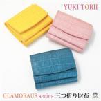 折りたたみ財布/YUKI TORII(ユキトリイ) GRAMORAUS SERIES 三つ折り財布/yp64360/レディース 牛革 金運