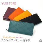 長財布/YUKI TORII ユキトリイ   Petite Ferme SERIES ラウンドファスナー長財布/yp65080/レディース レザー 人気