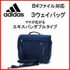 アディダス adidas 3WAYバッグ 28945