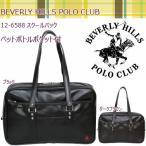 スクールバッグ / BEVERLY HILLS POLO CLUB ビバリーヒルズ ポロ クラブ 合皮 スクールバック 12-6588 / 男子 女子