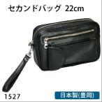 セカンドバッグ メンズ 日本製 合皮 セカンドバック/ 集金鞄 メンズポーチ 眼鏡入れ付(22×14×4.5cm)/1527/クラッチバッグ  集金バッグ 集金かばん ビジネス