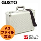 アタッシュケース / GUSTO アルミアタッシュケース A3ファイル 46センチ ダイヤルロック付き 2WAY  21196