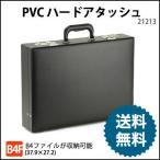 アタッシュケース ハード/PVCハードアタッシュケース B4ファイル収納OK!ダイヤル錠付 21213/パイロットケース フライトケース ツールボックス おしゃれ