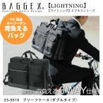 ビジネスバッグ 3way BAGGEX LIGHTNING バジェックス ライトニング 3WAY ブリーフケース(ダブルタイプ) ビジネスリュック /23-5515 ビジネスバック メンズ