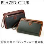 セカンドバッグ メンズ 日本製 BLAZER CLUB ブレザークラブ ブリティッシュカラー セカンドバック 25cm クラッチバック/25367/クラッチバッグ 集金かばん 鞄