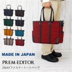 ビジネスバッグ 2way プレムエディター PREM-EDITOR 2751 ビジネスバック ブリーフバッグ ブリーフバック ブリーフケース メンズ レディース A4 日本製