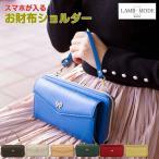 お財布ポシェット お財布バッグ  スマホ ママ レディース 財布 ショルダー LAMB MODE ラムモード お財布ポシェット 大きめサイズ 32091