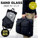 ガーメントケース SAND GLASS サンドグラス 2WAY ガーメントバッグ/3g50/2泊 3泊 ガーメントバック ショルダー ボストンバッグ 旅行用 出張用 スーツバッグ