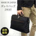 ダレスバッグ バック 2way MADE IN JAPAN メンズ 男性 おしゃれ