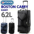 ボストンバッグ/OUTDOOR PRODUCTS アウトドアプロダクツ ボストンキャリー 62L /62401/アウトドア ボストンキャリーバック 旅行 修学旅行