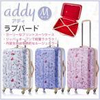 スーツケース M/addy(アディ)ラブバード ファスナー式 キャリーバッグ Mサイズ 61L 南京錠付き/85-76070/軽量 可愛い レディース 旅行 おしゃれ 中型