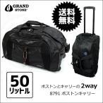 ボストンバッグ/GRAND STONE(グランドストーン)ボストンキャリー 50L 2way /8791/キャリーバッグ キャリーバック 修学旅行 メンズ
