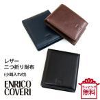 ENRICO COVERI エンリコ コベリ オブリガートシリーズ 二つ折り財布/ecm043/メンズ 革 牛革 本革 折りたたみ財布 財布