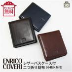 ENRICO COVERI エンリコ コベリ オブリガートシリーズ 二つ折り財布 定期入れ付き/ecm044/メンズ 革 牛革 財布 パスケース