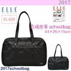 スクールバッグ 合皮/ELLE CLASSE エル クラッセ/el420/スクバ 2017年 新作