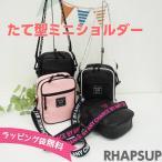 ショルダーバッグ キッズ 女子 プレゼント 小学生 女の子 RHAPSUP 合皮ロゴテープ タテ型ショルダー  hyu-510 斜めがけバッグ