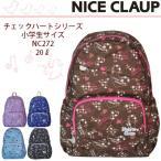 NICE CLAUP ナイスクラップ チェック ハートシリーズ リュックサック 20L 小学生サイズ /nc272/リュック キッズ ジュニア 遠足 デイパックかわいい