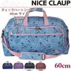 かわいい ボストンバッグ/NICE CLAUP ナイスクラップボストンバッグ 60cm  チェックハートシリーズ /nc275/ボストンバック  修学旅行 林間学校 旅行 子供用 女子