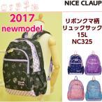 リュックサック 子ども/NICE CLAUP ナイスクラップ リボンクマ柄 15L 2017年新作[nc325]