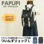 リュック レディース 大/PAPUPI ツインズシリーズ かぶせリュック L/pdj-618/マザーズリュック かわいい