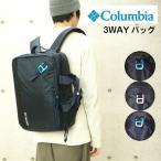 ショッピングビジネスバッグ 3WAYバッグ 通勤/Columbia コロンビア 3way ビジネスバッグ/pu2505/3wayバック ビジネスリュック ビジネスバッグ 通勤バッグ