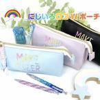 ペンケース おしゃれ 女子 韓国 使いやすい 大容量 ペンポーチ 筆箱 Merry Crown にじいろロゴ ダブルポーチ wkt-418