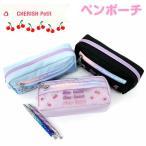 ペンケース おしゃれ 韓国 筆箱 かわいい さくらんぼ チェリー 中学 高校 小学生 紫 水色 CHERISH Petit ロゴレインボーチュール 角マチペンポーチ skx-432