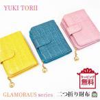折りたたみ財布/YUKI TORII(ユキトリイ) GRAMORAUS SERIES 二つ折り財布/yp64275/レディース 人気 おしゃれ