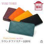 長財布/YUKI TORII(ユキトリイ) Petite Ferme SERIES ラウンドファスナー長財布/yp65080/レディース レザー 人気
