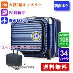 (ティーアンドエス) LEGEND WALKER 6605-44 ネイビー 横型スーツケースカバー付き 横型ビジネスキャリーケース 2輪 34L 3.1kg 機内持込み可