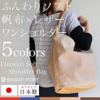 レディース バギーポート ワンショルダーバッグ キャンバス 帆布 シュリンクレザー 本革 日本製 BAGGY PORT ユニセックス