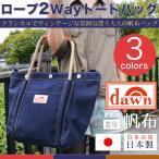 メンズ トートバッグ キャンバス 帆布 倉敷 DAWN 日本製 ダーン レディース